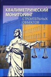 Под ред. В.М. Маругина и Г.Г. Азгальдова.Квалиметрический мониторинг строительных объектов