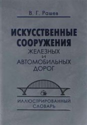 Рашев В.Г. Искусственные сооружения железных и автомобильных дорог (иллюстрированный словарь)