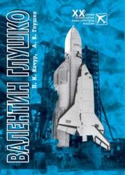 П. И. Качур, А. В. Глушко Валентин Глушко: конструктор ракетных двигателей и систем