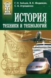 Зайцев Г.Н. История техники и технологий