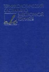 Грязин Г.Н. Терминологический словарь по электронной технике
