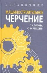 Попова Г.Н. Алексеев С.Ю. Машиностроительное черчение: справочник