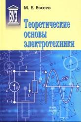 Евсеев М.Е. Теоретические основы электротехники