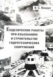 Пандул И.С. Геодезические работы при изысканиях и строительстве гидротехнических сооружений