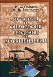Пандул И. С., Зверевич В.В. История и философия геодезии и маркшейдерии