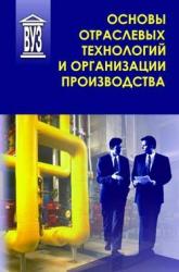 Под ред. В. К.Федюкина и др. Основы отраслевых технологий и организации производства