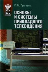 Грязин Г.Н. Основы и системы прикладного телевидения