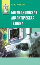 Илясов Л. В.  Биомедицинская аналитическая техника