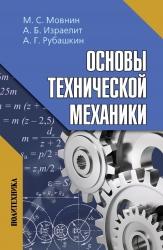 Мовнин М. С., Израелит А.Б., Рубашкин А.Г. Основы технической механики