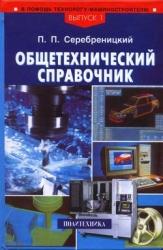 Серебреницкий П.П. Общетехнический справочник