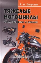Капустин А.А. Тяжелые мотоциклы: обслуживание и ремонт