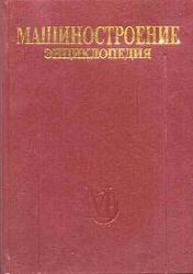 Книга 1. Машиностроение. Корабли и суда |  Томашевский В. Т., Пашин В. М., Захаров И.Г. и др