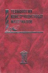 Шатерин М.А. Технология конструкционных материалов