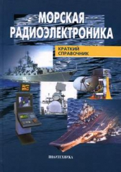 Кравченко В.А. Морская радиоэлектроника