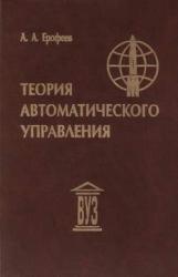 Ерофеев А.А. Теория автоматического управления