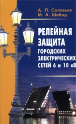 Соловьев А.Л. Релейная защита городских электрических сетей 6 и 10 кВ