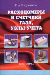 Шорников Е.А. Расходомеры и счетчики газа, узлы учета