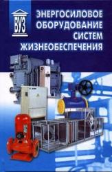 Росляков Е.М. Энергосиловое оборудование систем жизнеобеспечения