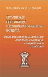 Свистунов В. М., Пушняков Н.К. Отопление, вентиляция и кондиционирование воздуха объектов агропром