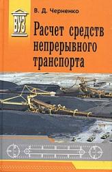 Черненко В.Д. Расчет средств непрерывного транспорта