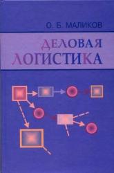 Маликов О. Б. Деловая логистика