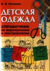 Козлова Е.В. Детская одежда. Справочник по моделированию и конструированию