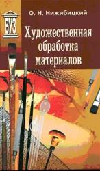 Нижибицкий О.Н. Художественная обработка материалов