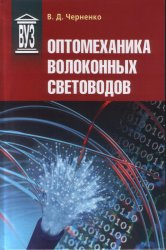 Черненко В.Д. Оптомеханика волоконных световодов