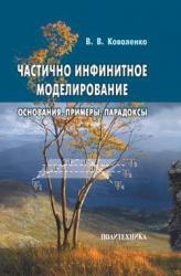 Коваленко В.В. Частично инфинитное моделирование (основания, примеры, парадоксы).