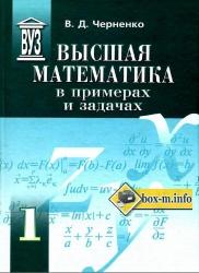 Черненко В.Д. Высшая математика в примерах и задачах: Учебное пособие для вузов. В 3-х т-х.