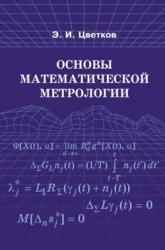 Цветков Э.И. Основы математической метрологии