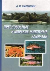 Сметанин А.Н. Пресноводные и морские животные Камчатки