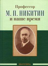 Профессор М.П. Никитин и наше время П/р А.А. Скоромца