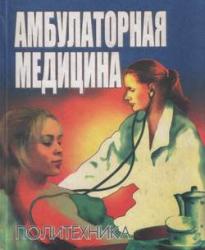 Под редакцией Г.А. Хая. Амбулаторная медицина