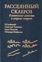 Под редакцией А. Томпсона. Рассеянный склероз