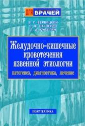 Вербицкий В.Г., Багненко С.Ф. Желудочно-кишечные кровотечения язвенной этиологии