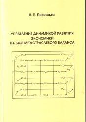 Пересада В.П. Управление динамикой развития экономики на базе межотраслевого баланса