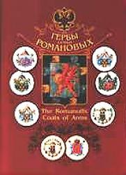 Гербы семьи Романовых. Набор открыток