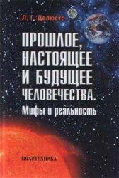 Делюсто Л.Г. Прошлое, настоящее и будущее человечества. Мифы и реальность