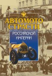 Мелентьев Ю.А. Автомотострасти Российской империи: Исторические очерки