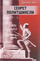 Аль Даниил. Секрет политшинели: Повести и рассказы о защитниках Ленинграда