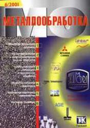 Металлообработка № 6/2001