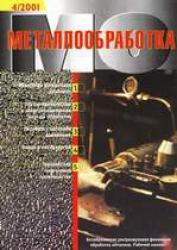 Металлообработка № 4/2001