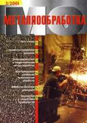 Металлообработка № 3/2001