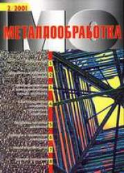 Металлообработка № 2/2001