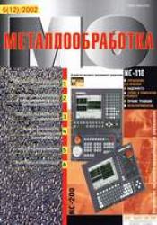 Металлообработка № 6 (12)/2002