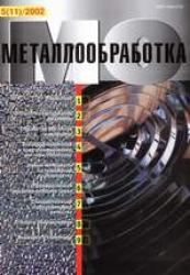 Металлообработка № 5 (11)/2002
