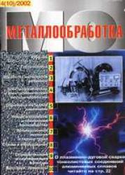 Металлообработка № 4 (10)/2002