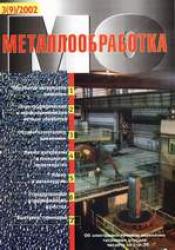 Металлообработка № 3 (9)/2002