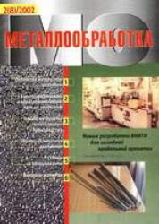 Металлообработка № 2 (8)/2002